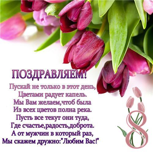 Открытка на 8 марта сиреневые тюльпаны