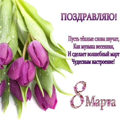 Открытки на 8 марта тюльпаны стихи и