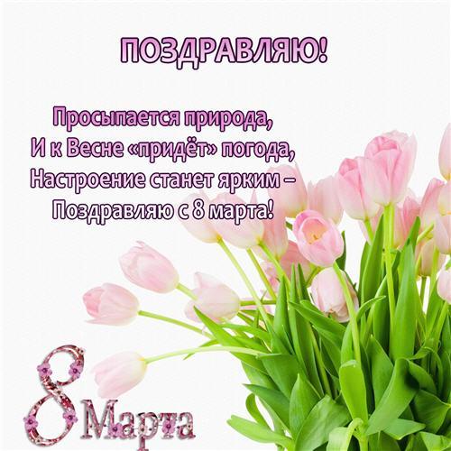 Мобильные поздравления с марта