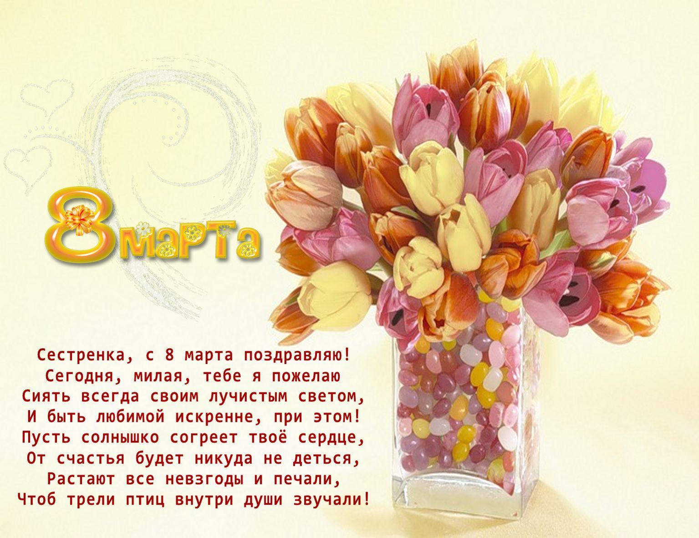 Поздравление на 8 март сестре