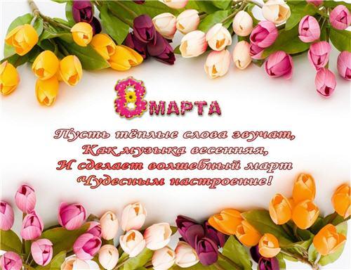 На 8 марта стихи открытка на 8 марта с
