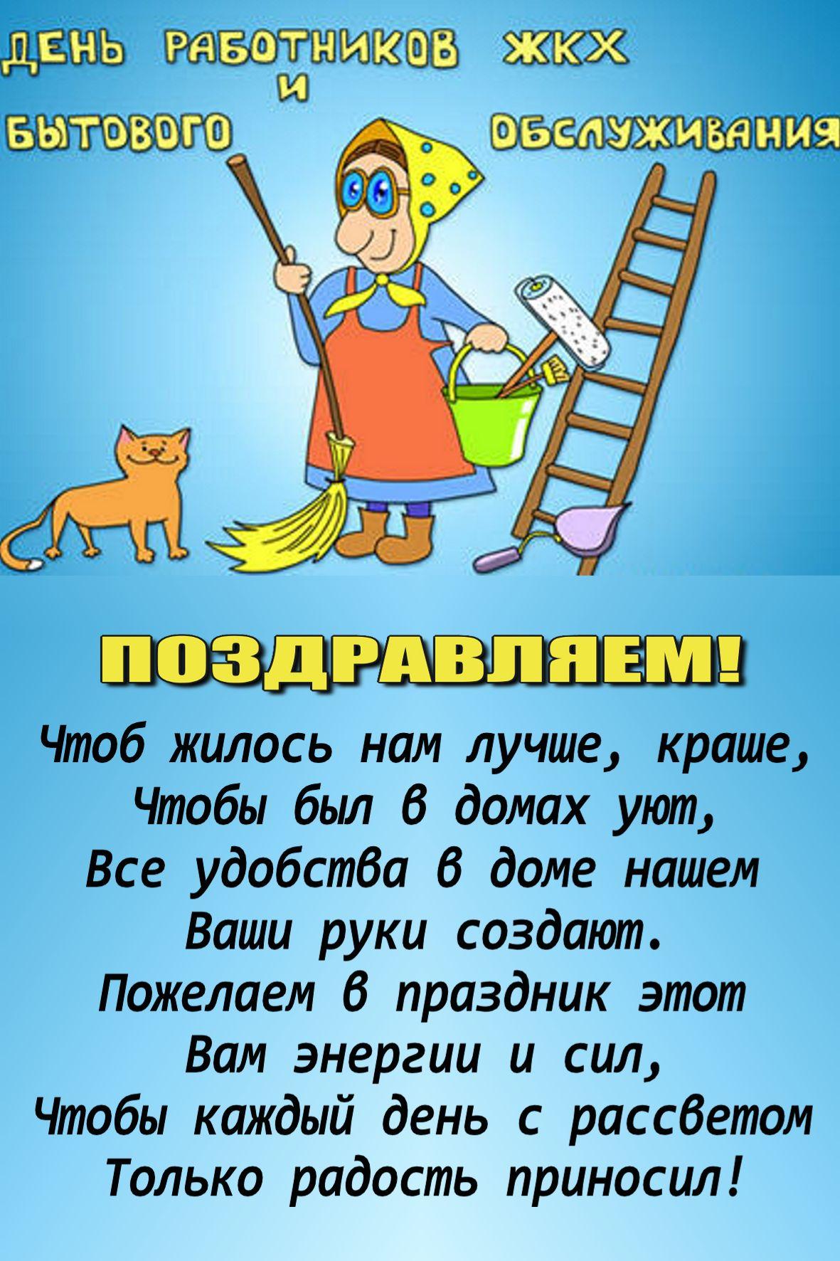 Картинка с днем работников жкх, открытка подруге фото