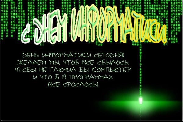Поздравления с Днем информатики