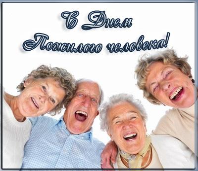 Открытка на день пожилого