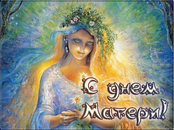 открытка на день матери красивая