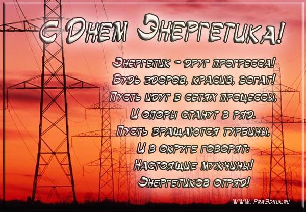 открытка на день энергетика 2014