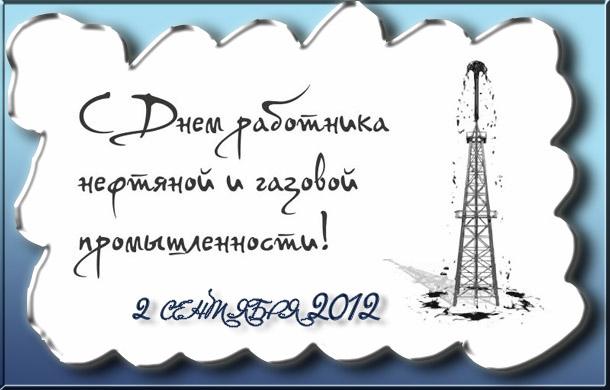 Поздравления с днем газовой промышленности 2018