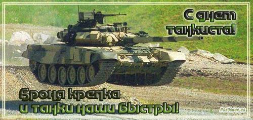 поздравительная открытка ко дню танкиста