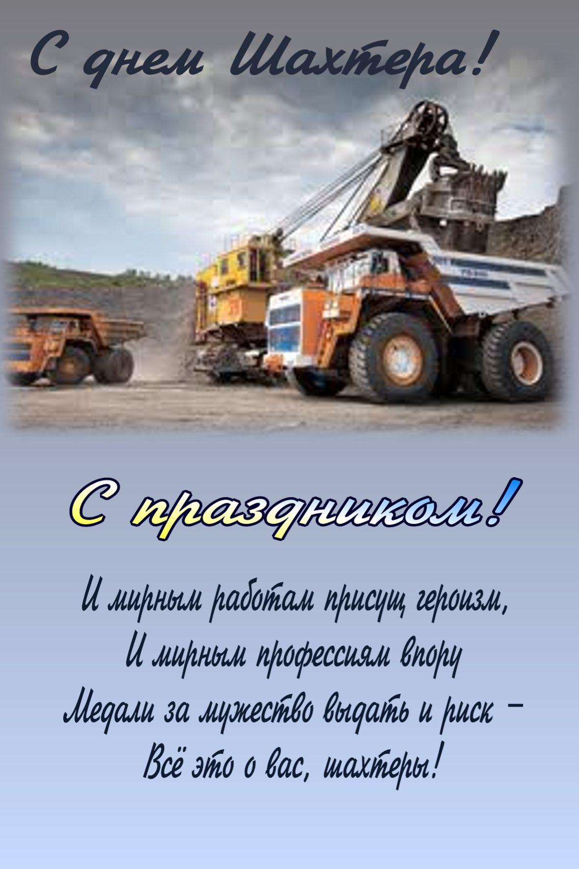 День шахтера картинки открытки 829