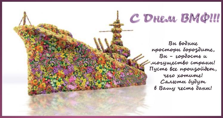 http://www.pra3dnuk.ru/foto/7/vmf_5.jpg
