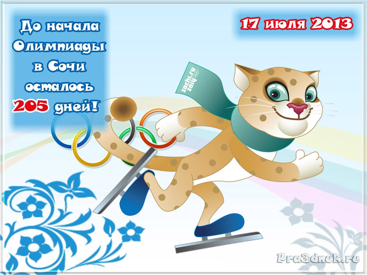 Святого николая, открытки в олимпийском
