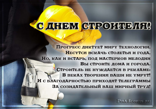 Поздравления в прозе на день строителя 27