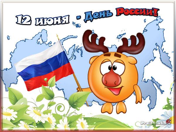 открытка день россии 12 июня красивая