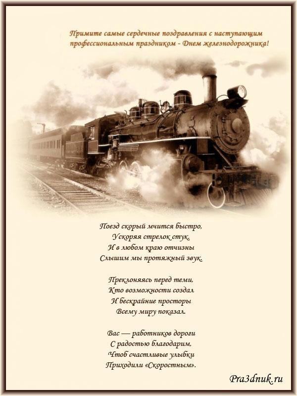 Куму, открытка на день рождения для мужчины железнодорожника
