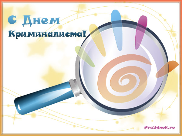 http://www.pra3dnuk.ru/foto/8/otkrytka_s_dnem_kriminalista.jpg