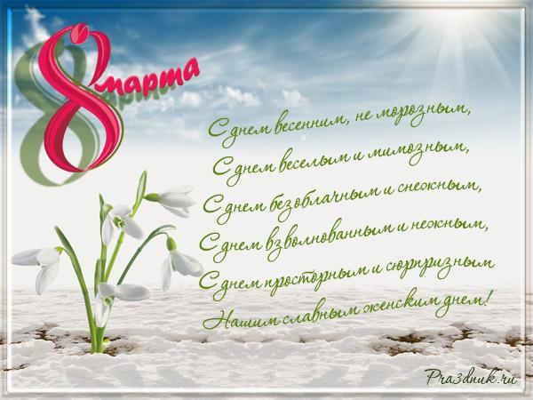 http://www.pra3dnuk.ru/foto/8/podsnezhniki_na_8_marta_otkrytka.jpg