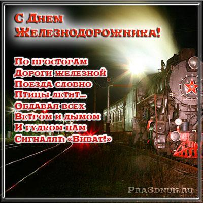 Смс поздравление железнодорожника фото 154