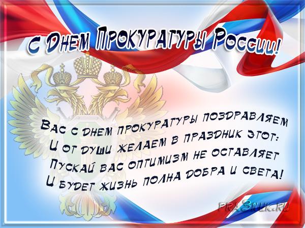 Прокуратуры праздник поздравления с