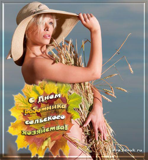 Поздравления с Днем сельского хозяйства 2020