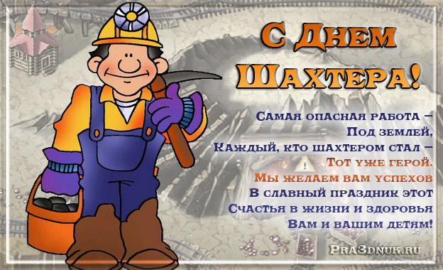 Открытки своими руками к дню шахтера