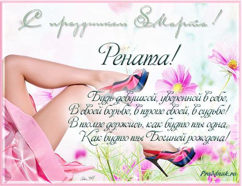 Поздравления с днем рождения ренату