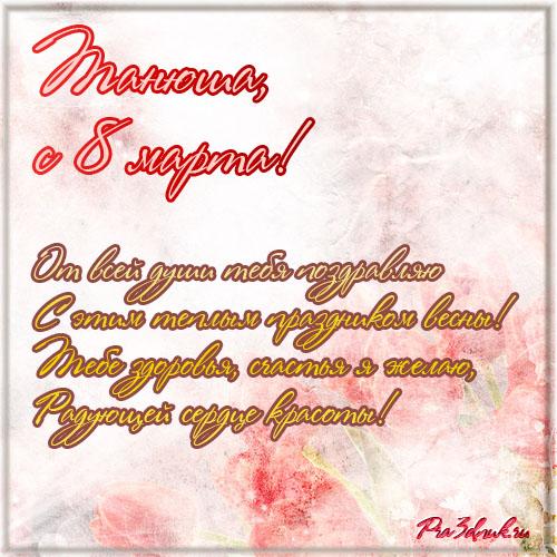 Именные стихи 8 марта