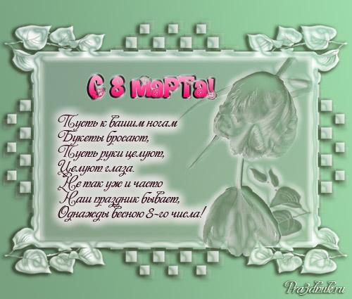 красивая открытка поздравление с 8 марта