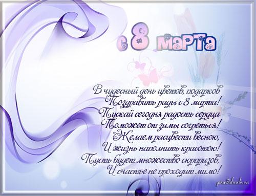 открытка на 8 марта красивая