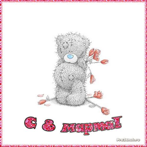 открытка с 8 марта мишки тедди