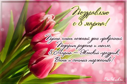 Поздравление с 8 марта для вибера
