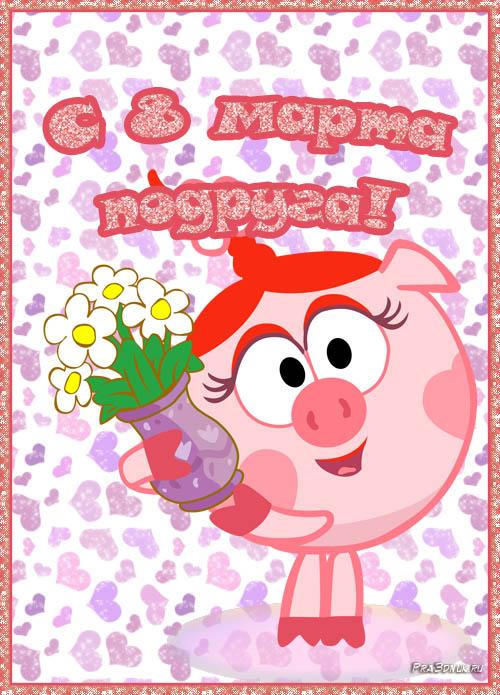 открытка СМЕШАРИКИ с 8 марта подруга