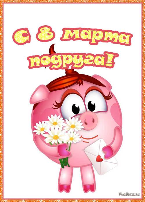 открытка с НЮШЕЙ с 8 марта подруга