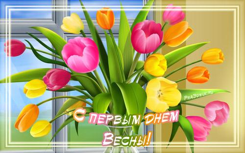 Картинки с 1 марта первый день весны