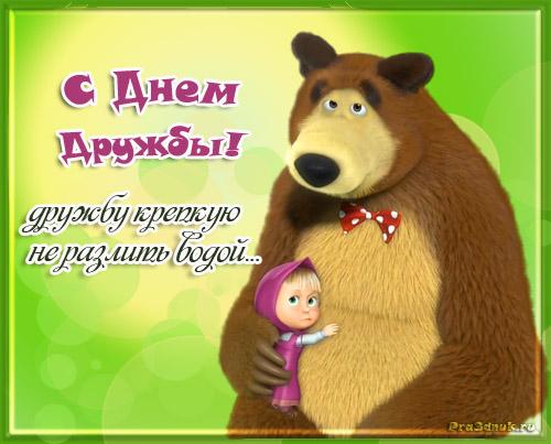 Дружба крепкая маша и медведь