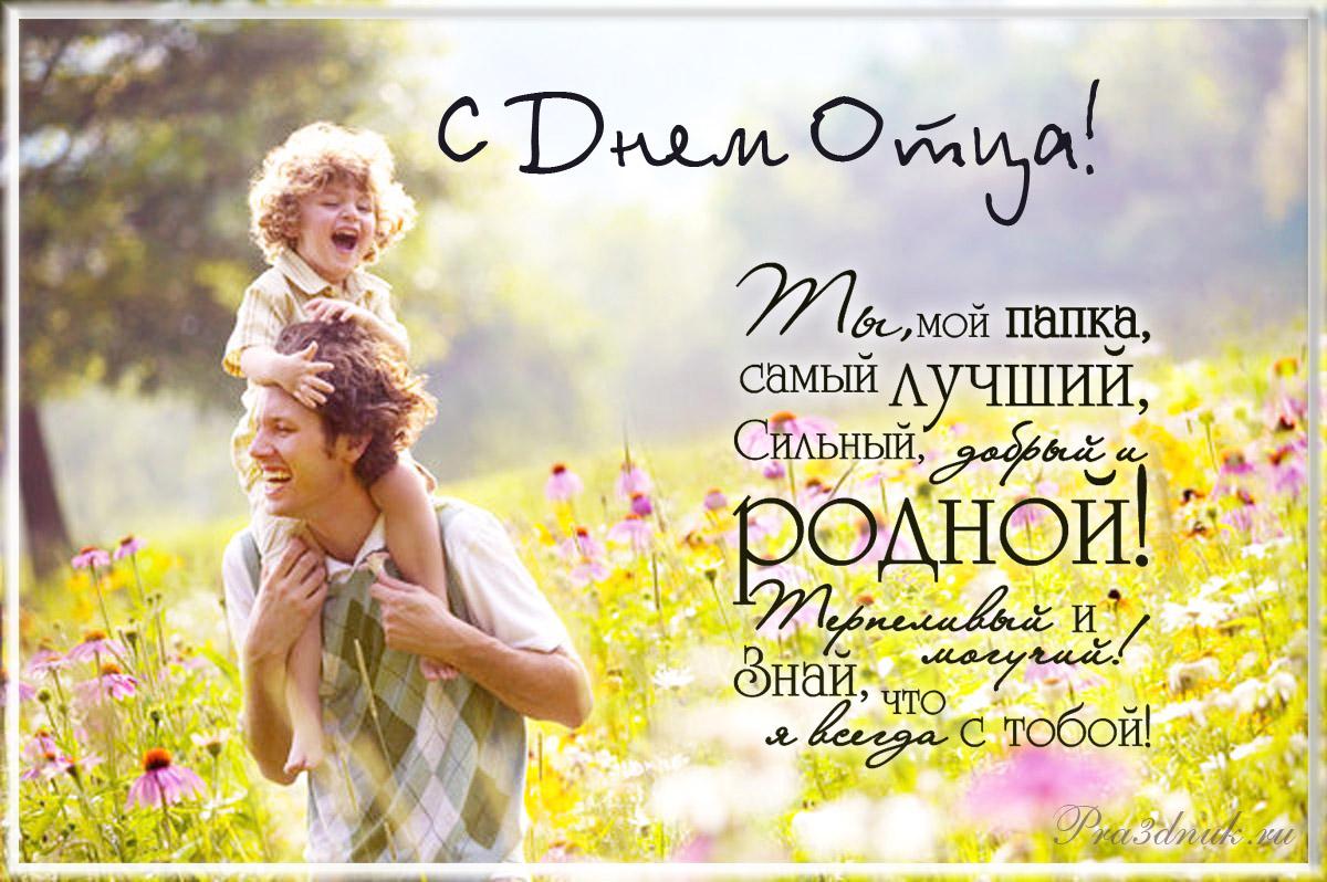С днем отца открытки картинки