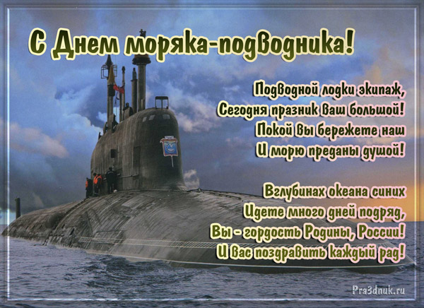 Поздравления ко дня подводника