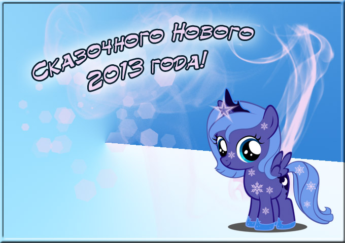 Новогодняя lt b gt открытка lt b gt с лошадкой filly