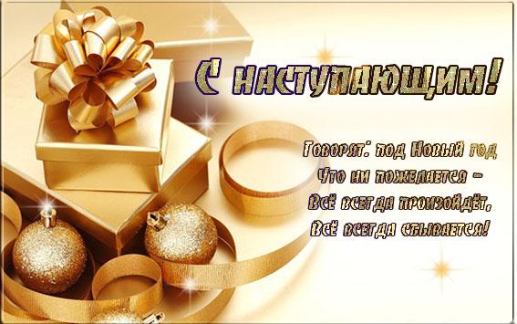 Плакат с новым годом своими руками фото