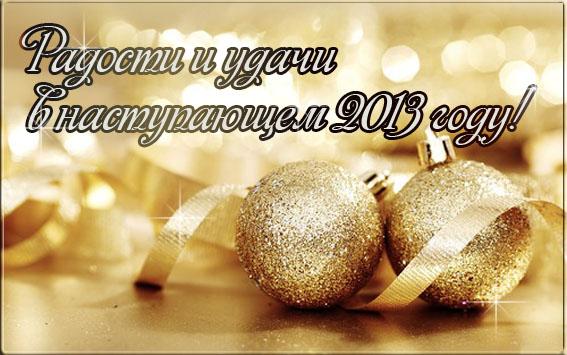 Крутые открытки новый год