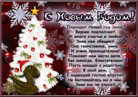 Поздравление с новым годом детям от деда мороза стих