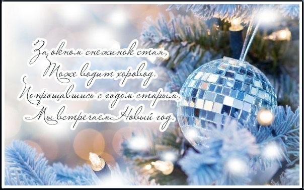 Детские стих поздравление с новым годом