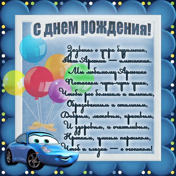 Поздравления с днем рождения мальчику - Поздравок 9