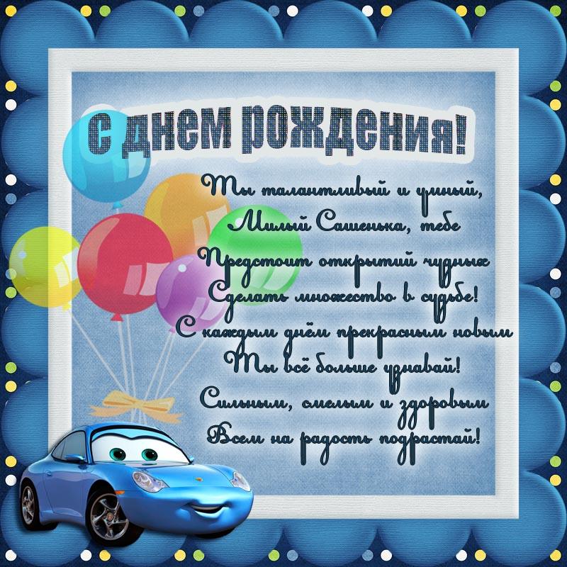 Поздравление мальчику 6 лет на день рождения
