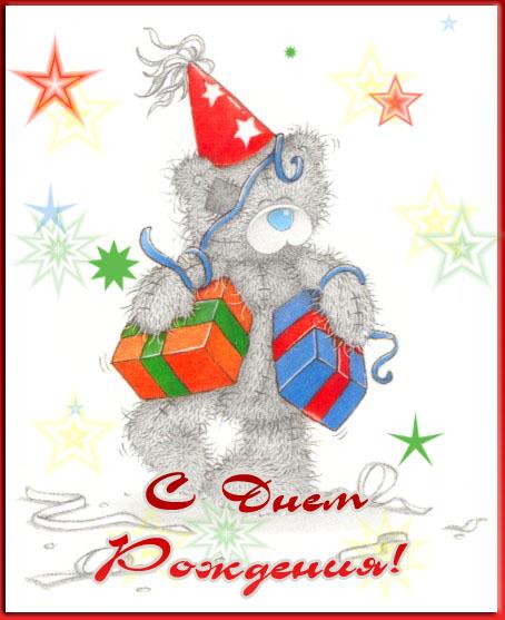 Мишка тедди с днем рождения открытки с