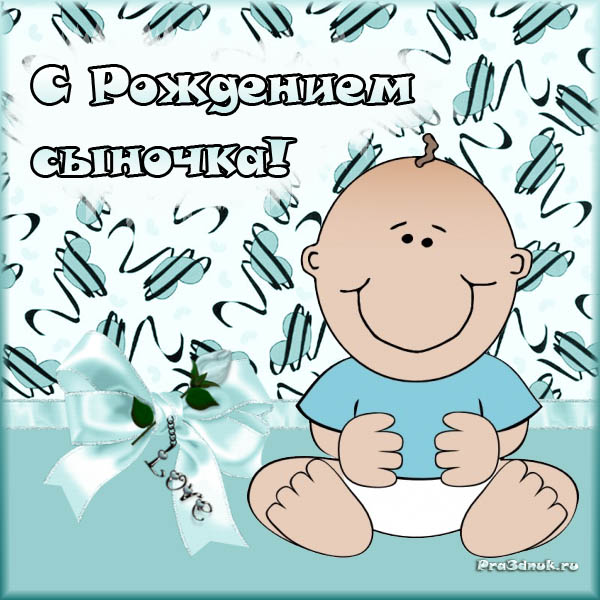 открытка поздравление с рождением сына