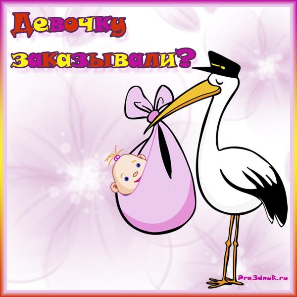Изображение - Открытки поздравления с дочкой OTKbabygirl-2