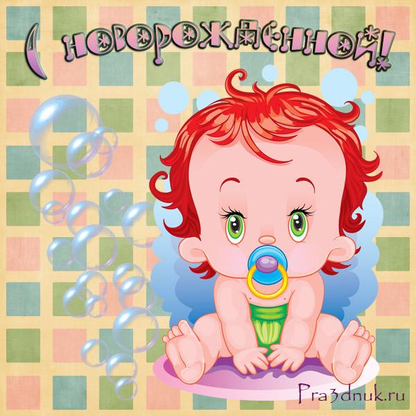 открытка с новорожденной