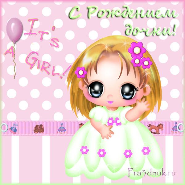 Поздравления ко дню рождения младшей дочери