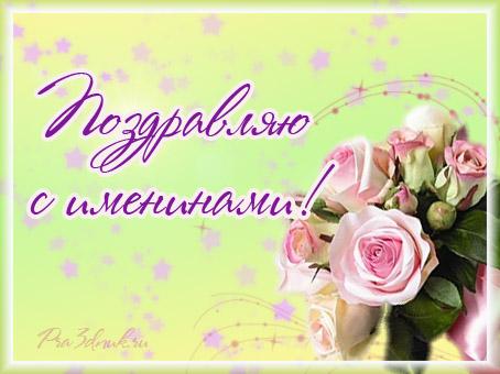 Поздравления именинами маргарита