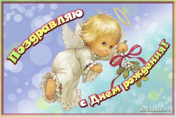 с днём рождения картинки с ангелочками